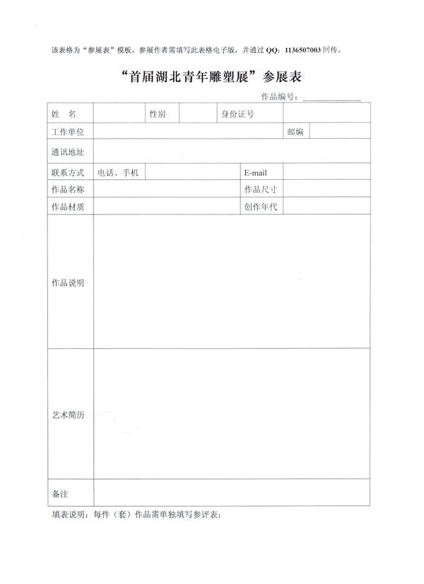 """关于举办""""首届湖北青年雕塑展""""的通知"""
